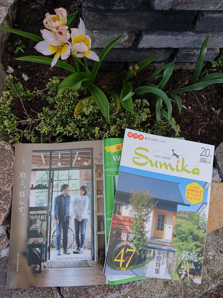 住まいの雑誌 Sumika20号特集ページに取り上げていただきました。